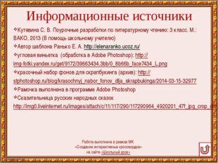 Информационные источники Кутявина С. В. Поурочные разработки по литературному