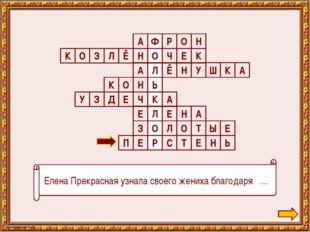 Елена Прекрасная узнала своего жениха благодаря … Н О Р Ф А К Е О Ч Н Ё Л З
