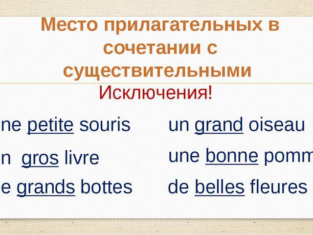 Место прилагательных в сочетании с существительными Исключения! une petite so...