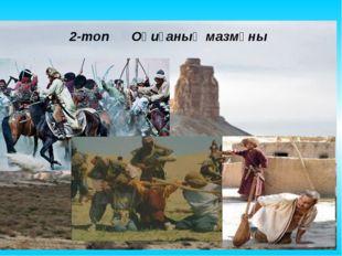 Күтілетін жауап: қақтығыстардың бірінде түрікменнің батыры Жөнейттің кіші бал
