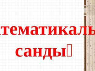 Математикалық сандық