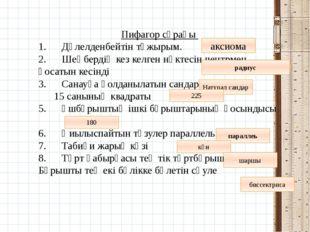 Пифагор сұрағы 1. Дәлелденбейтін тұжырым. 2. Шеңбердің кез келген н