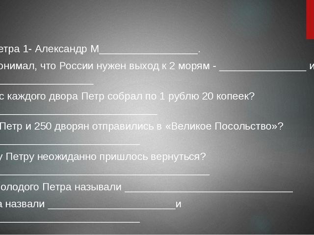 Друг Петра 1- Александр М_________________. Петр понимал, что России нужен вы...