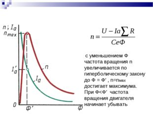 с уменьшением Ф частота вращения n увеличивается по гиперболическому закону