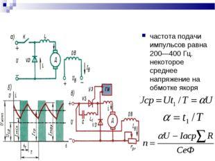 частота подачи импульсов равна 200—400 Гц. некоторое среднее напряжение на об