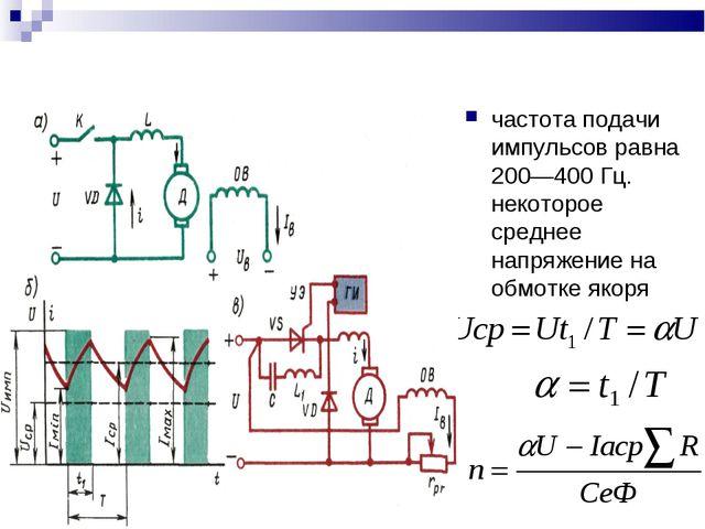 частота подачи импульсов равна 200—400 Гц. некоторое среднее напряжение на об...