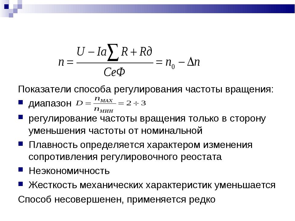 Показатели способа регулирования частоты вращения: диапазон регулирование час...
