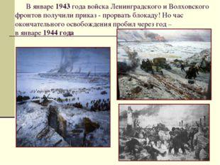 В январе 1943 года войска Ленинградского и Волховского фронтов получили прик