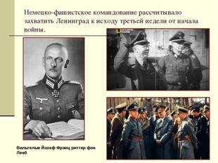 Немецко-фашистское командование рассчитывало захватить Ленинград к исходу тре