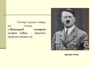 Гитлер сделал ставку на голод. «Ленинград выжрет самого себя», - цинично про