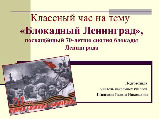 Классный час на тему «Блокадный Ленинград», посвящённый 70-летию снятия блока...