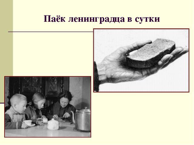 Паёк ленинградца в сутки