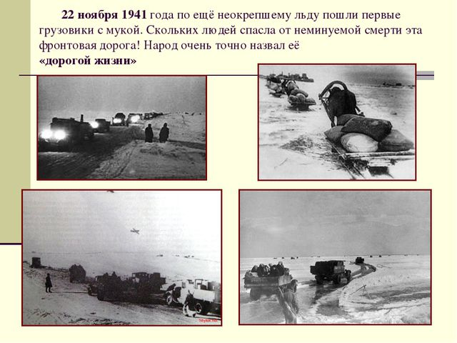 22 ноября 1941 года по ещё неокрепшему льду пошли первые грузовики с мукой....