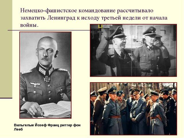 Немецко-фашистское командование рассчитывало захватить Ленинград к исходу тре...