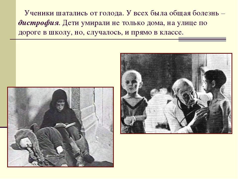Ученики шатались от голода. У всех была общая болезнь – дистрофия. Дети умир...