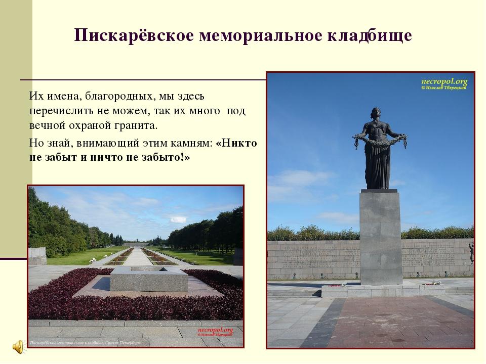 Пискарёвское мемориальное кладбище Их имена, благородных, мы здесь перечислит...