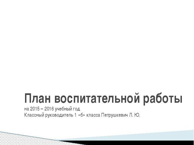 классный руководитель план воспитательной работы 2015-2016 термобелье
