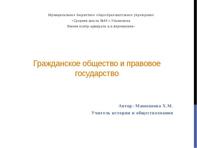 Презентация на тему Гражданское общество и правовое государство  Цель и функции правового государства Целью правового государства явля