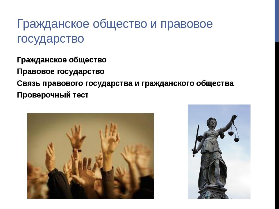Принципы правового государства При федеративном устройстве государства демокр...