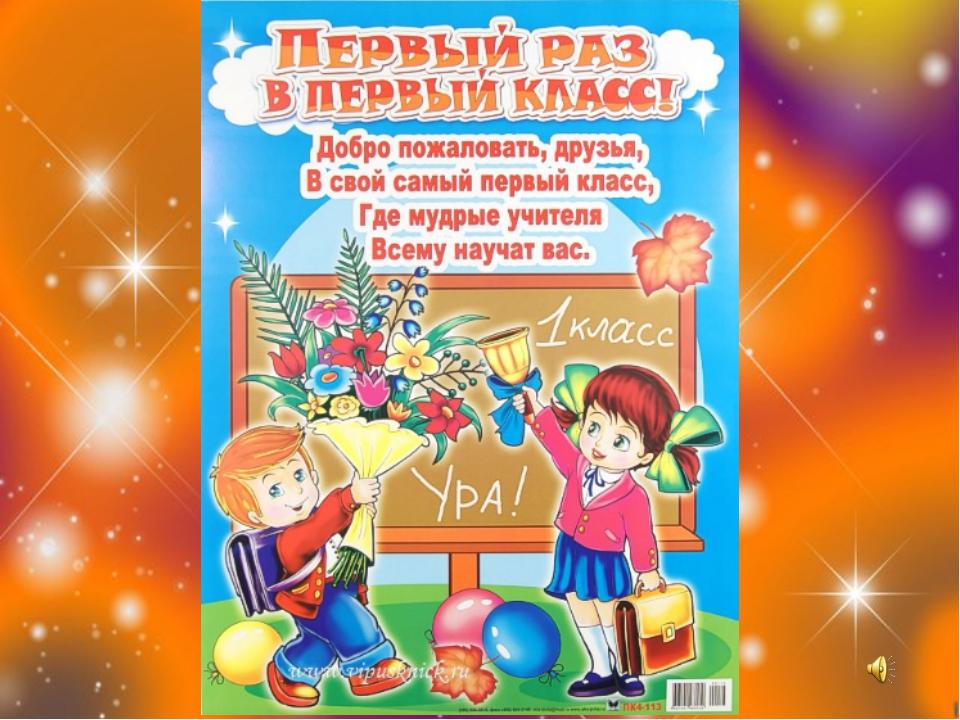 Первый класс праздники