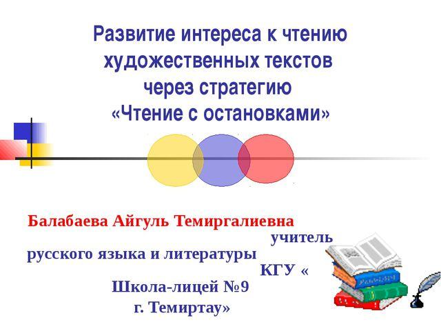 Развитие интереса к чтению художественных текстов через стратегию «Чтение с о...