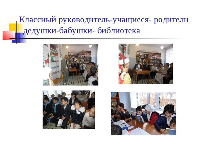 Классный руководитель-учащиеся- родители – дедушки-бабушки- библиотека