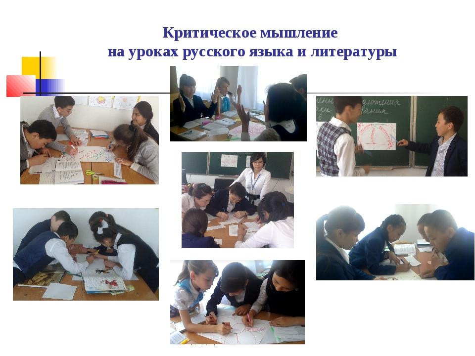 Критическое мышление на уроках русского языка и литературы