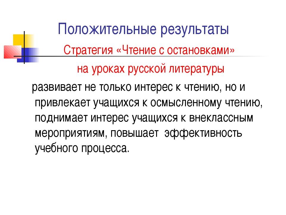 Положительные результаты Стратегия «Чтение с остановками» на уроках русской л...