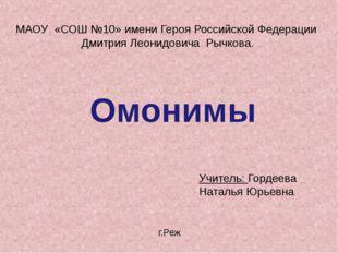 Омонимы МАОУ «СОШ №10» имени Героя Российской Федерации Дмитрия Леонидовича Р