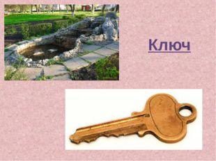 Ключ Слово «ключ» на слайде содержит гиперссылку к толковому словарю.