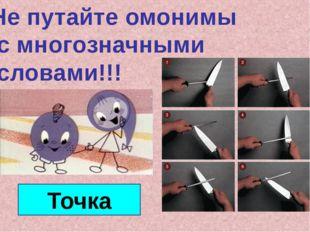 Не путайте омонимы с многозначными словами!!! Точка Слово «точка» на слайде с