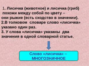 1. Лисичка (животное) и лисичка (гриб) похожи между собой по цвету – они рыж