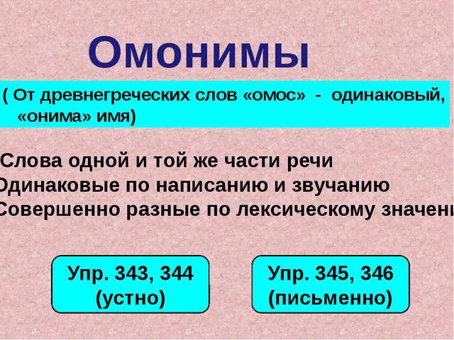 Омонимы ( От древнегреческих слов «омос» - одинаковый, «онима» имя) Слова одн...