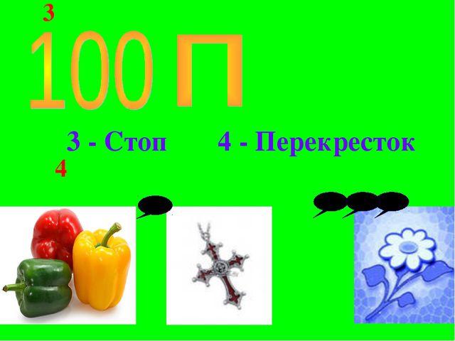 3 4 3 - Стоп 4 - Перекресток