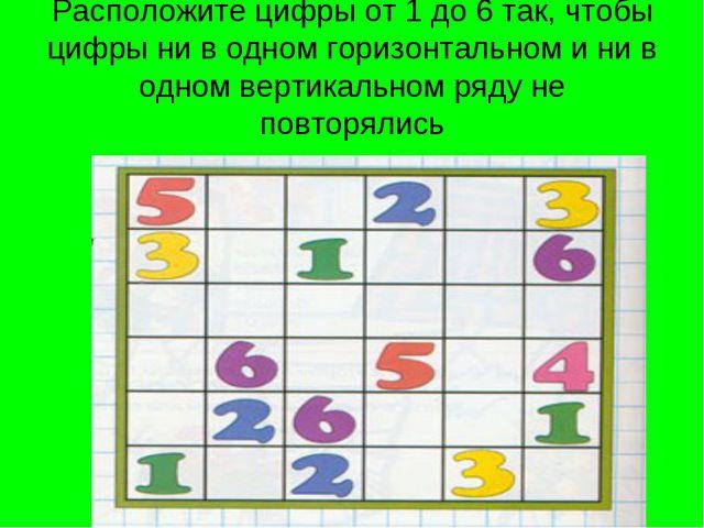 Расположите цифры от 1 до 6 так, чтобы цифры ни в одном горизонтальном и ни в...