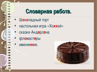 Словарная работа. Шоколадный торт настольная игра «Хоккей» сказки Андерсена ф