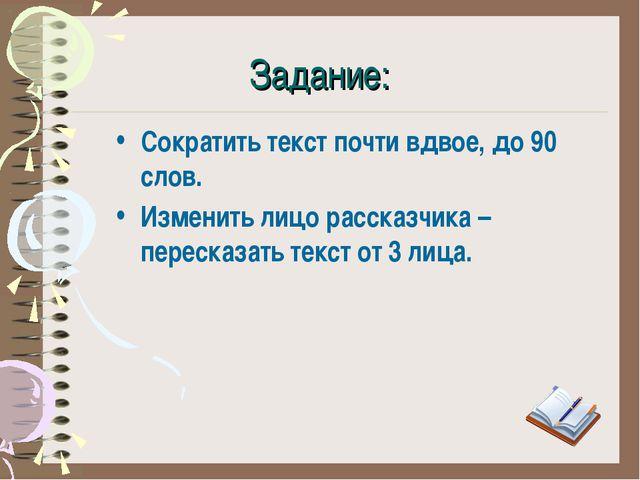 Задание: Сократить текст почти вдвое, до 90 слов. Изменить лицо рассказчика –...