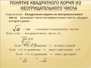 Определение: Квадратным корнем из неотрицательного числа