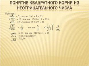Примеры: = 5, так как 5>0 и 52 = 25 = 15 , так как 15>0 и 152 = 225 = 9 , так