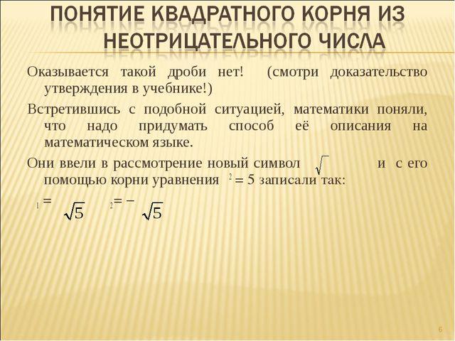Оказывается такой дроби нет! (смотри доказательство утверждения в учебнике!)...