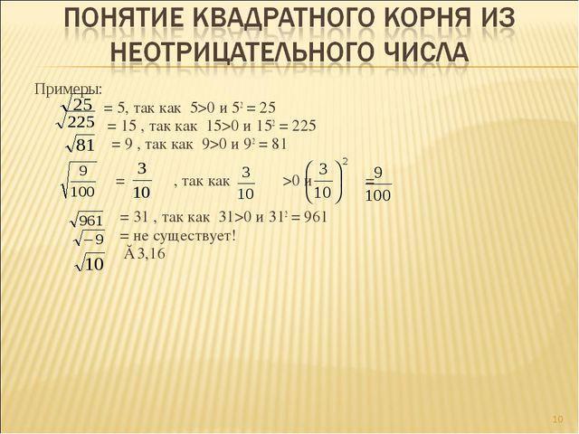 Примеры: = 5, так как 5>0 и 52 = 25 = 15 , так как 15>0 и 152 = 225 = 9 , так...