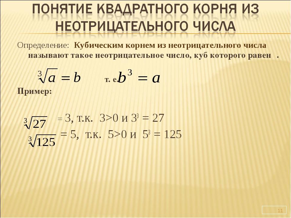 Определение: Кубическим корнем из неотрицательного числа