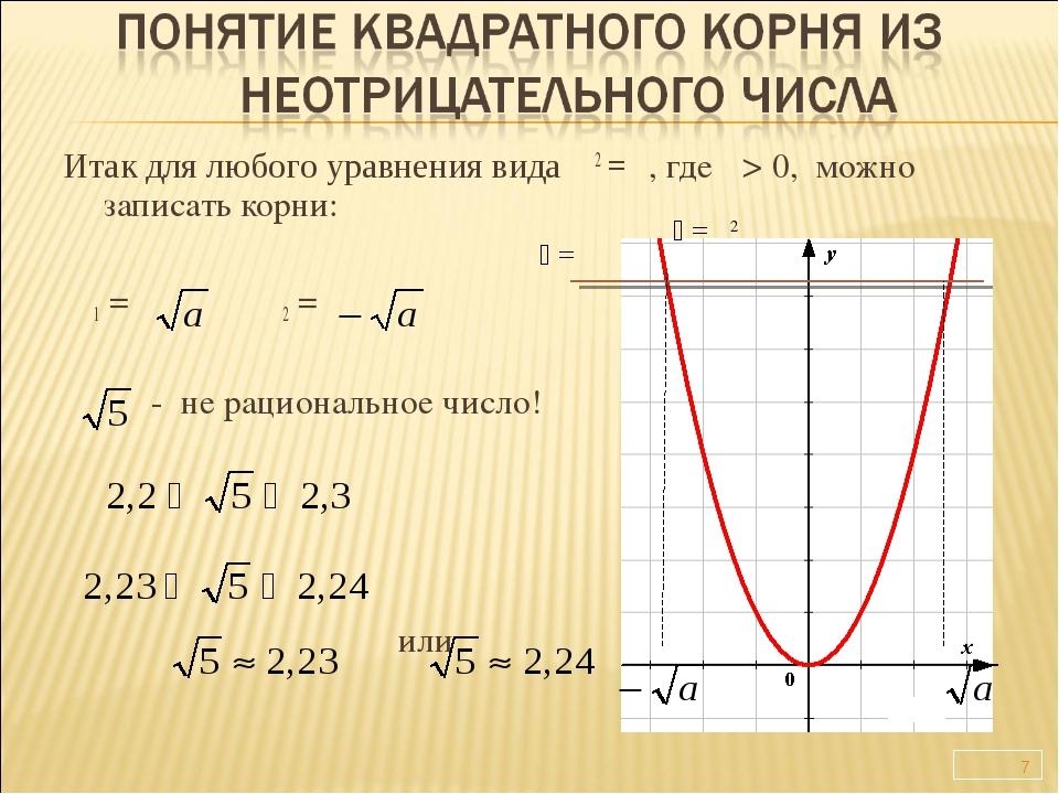 Итак для любого уравнения вида