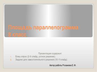 Площадь параллелограмма 8 класс Презентация содержит: Блиц-опрос (2-9 слайд,