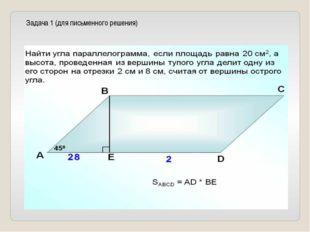 Задача 1 (для письменного решения)