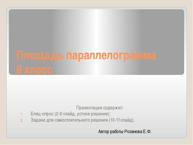 Площадь параллелограмма 8 класс Презентация содержит: Блиц-опрос (2-9 слайд,...