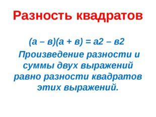 Разность квадратов (а – в)(а + в) = а2 – в2 Произведение разности и суммы дву