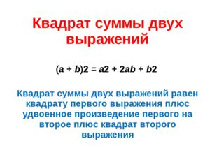 Квадрат суммы двух выражений (а + b)2 = a2 + 2ab + b2 Квадрат суммы двух выра