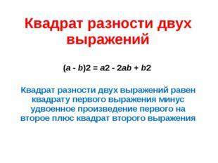 Квадрат разности двух выражений (а - b)2 = a2 - 2ab + b2 Квадрат разности дву