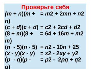 Проверьте себя (m+n)(m+n) = m2+ 2mn+n2 (c+d)(c+d) = c2+ 2cd+d2 (8 +m)(8 +m) =